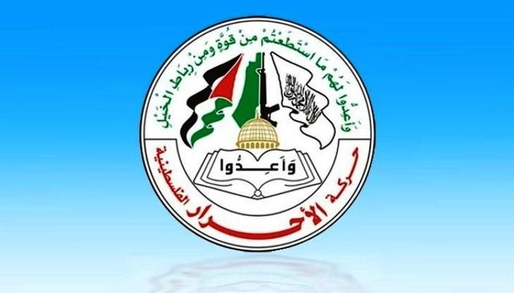 حركة الأحرار الفلسطينية