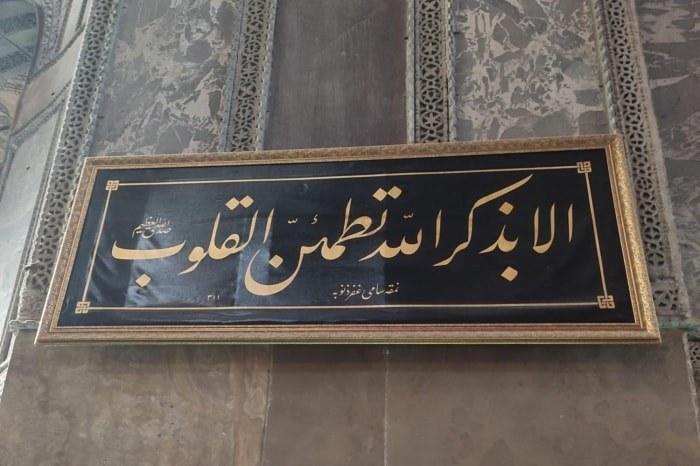 أردوغان يقدم هدية مميزة لمسجد آيا صوفيا الكبير في إسطنبول