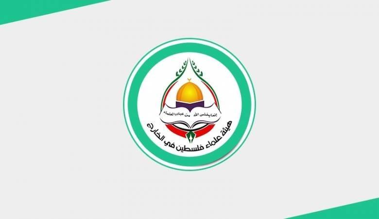 هيئة علماء فلسطين